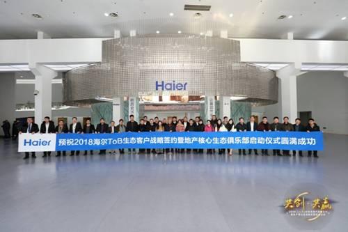 海尔与地产核心生态客户签约15亿 成立家电行业首个核心生态俱乐部-焦点中国网
