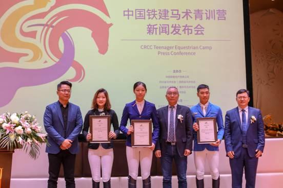 2018中国铁建马术青训营形象大使授牌仪式