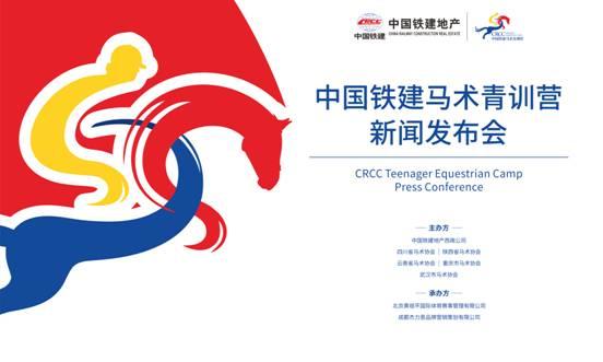 中国铁建马术青训营