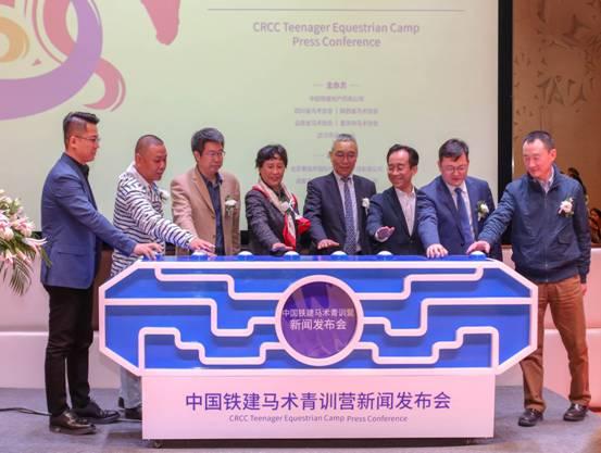 中国铁建马术青训营正式启动