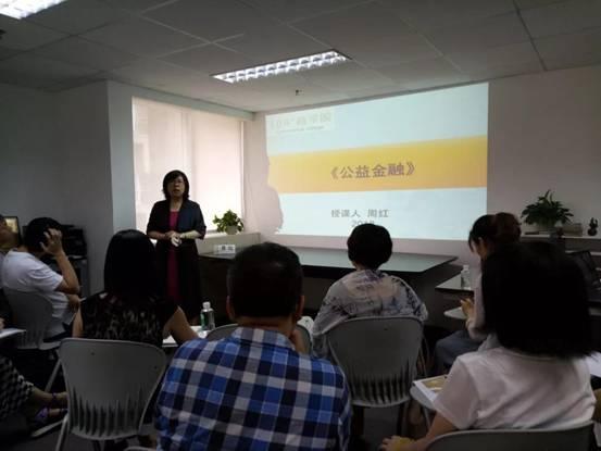 新公益力MAX|倡导公益新思维,助力公益金融新发展-焦点中国网