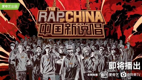 中国新说唱 图片1
